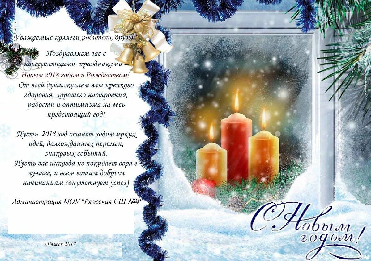 240х320, новогодняя открытка для коллектива