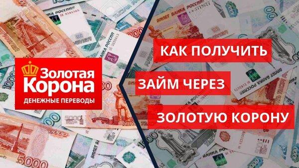 Срочный денежный кредит