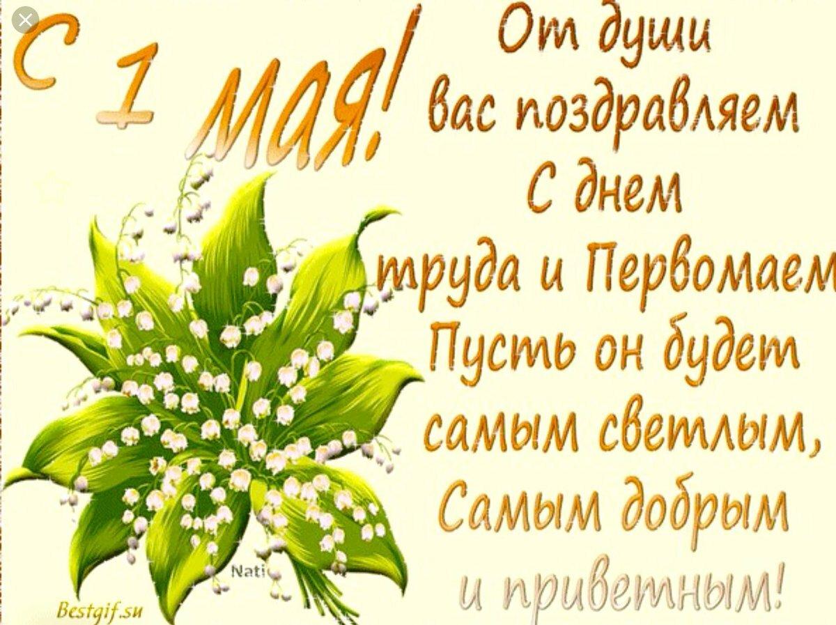 Картинки с праздником 1 мая поздравления, открытки рязани картинки
