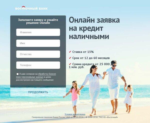 онлайн заявка на кредит наличными во все банки сразу новосибирск займы переводом золотая корона