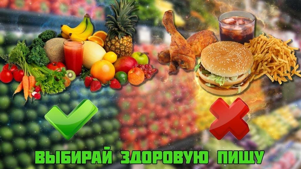 Здоровое питание картинки с надписями