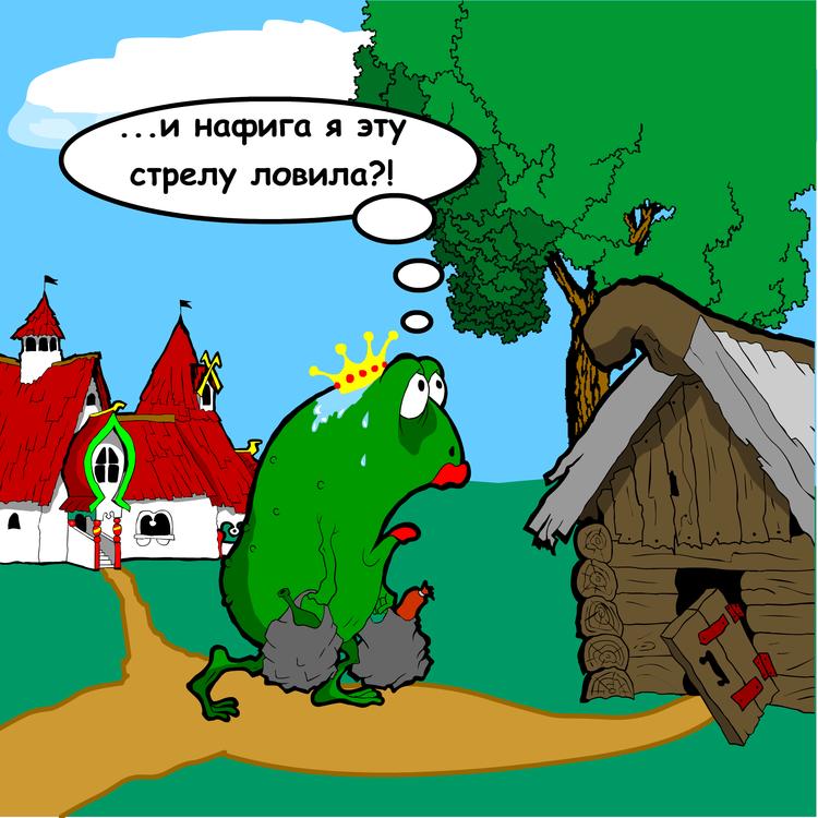 Писать, смешные картинки царевна-лягушка