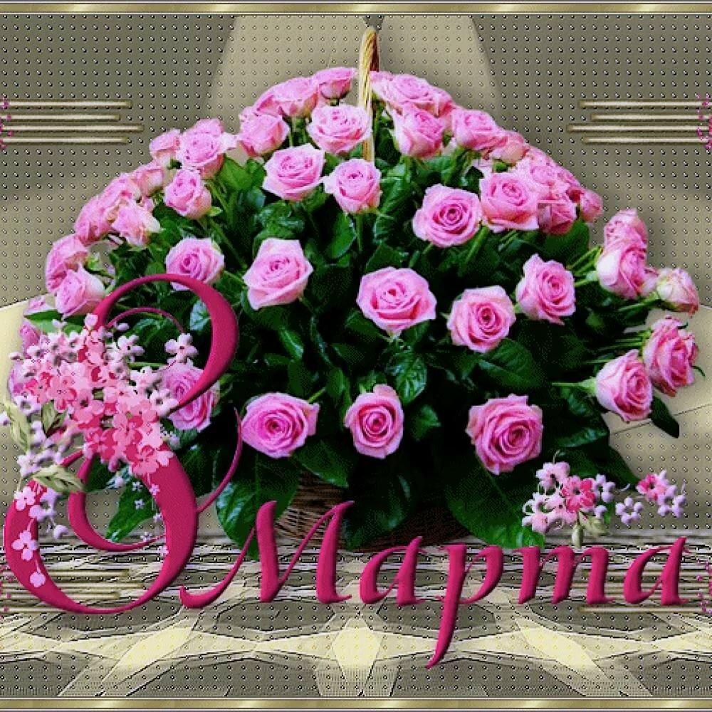 Днем открытки, открытки с 8 марта фото цветы для друзей