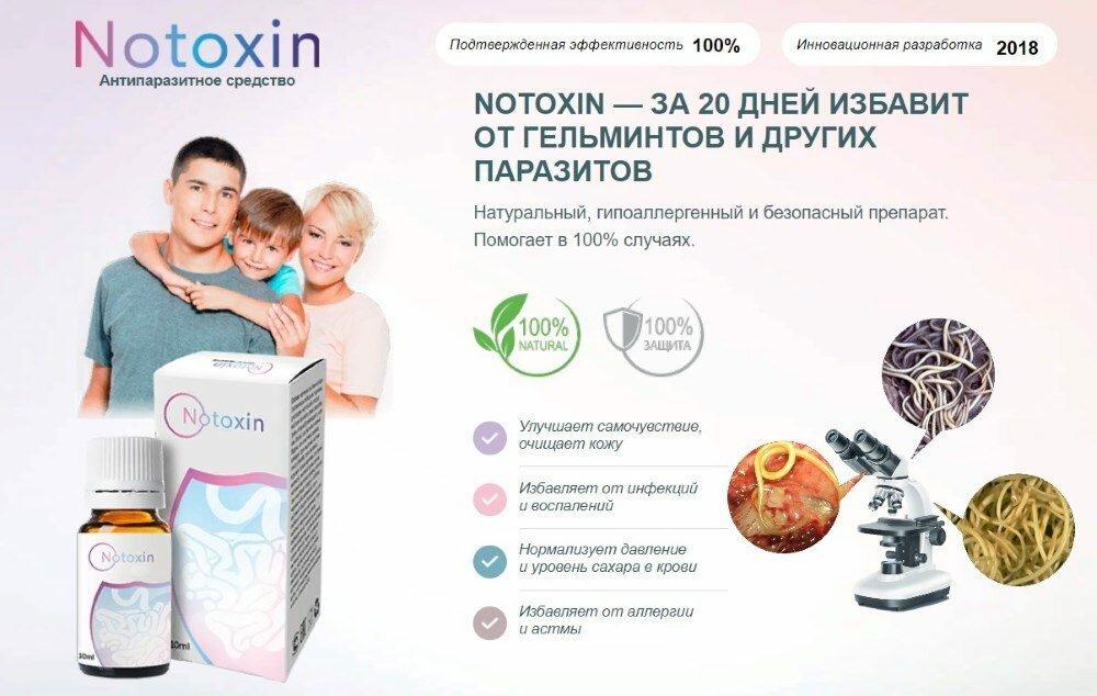 Notoxin от паразитов