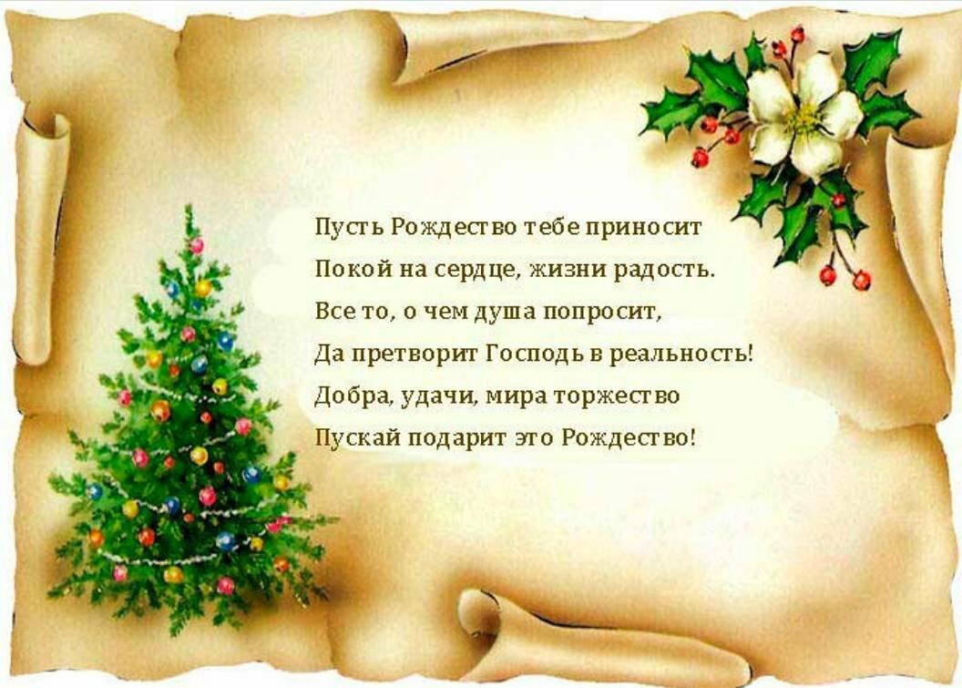 Открытки с рождеством и поздравлением в стихах