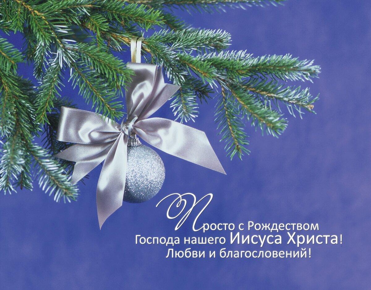 Христианские новогодние поздравления в стихах