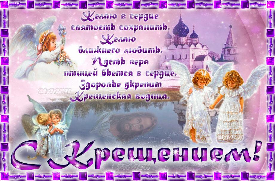 Днем, поздравительные открытки с крещением младенца