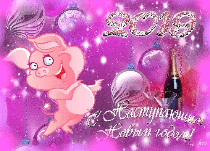 Меня, открытки любимому с наступающим новым годом 2019