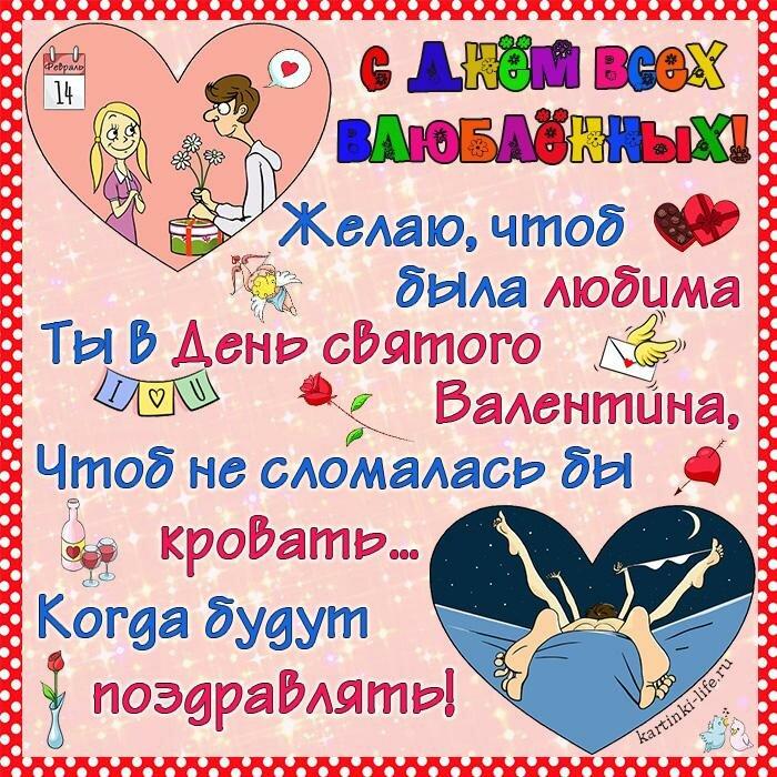 Поздравление с днем святого валентина от подруги