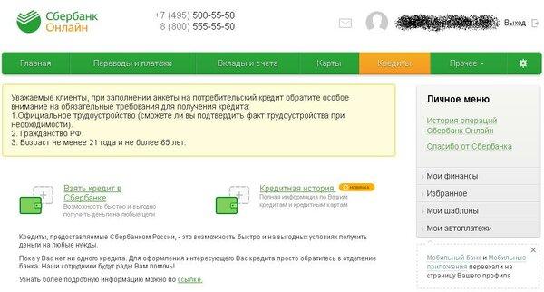 Оформить кредит сбербанк онлайн личный кабинет потребительские кредиты где выгоднее взять