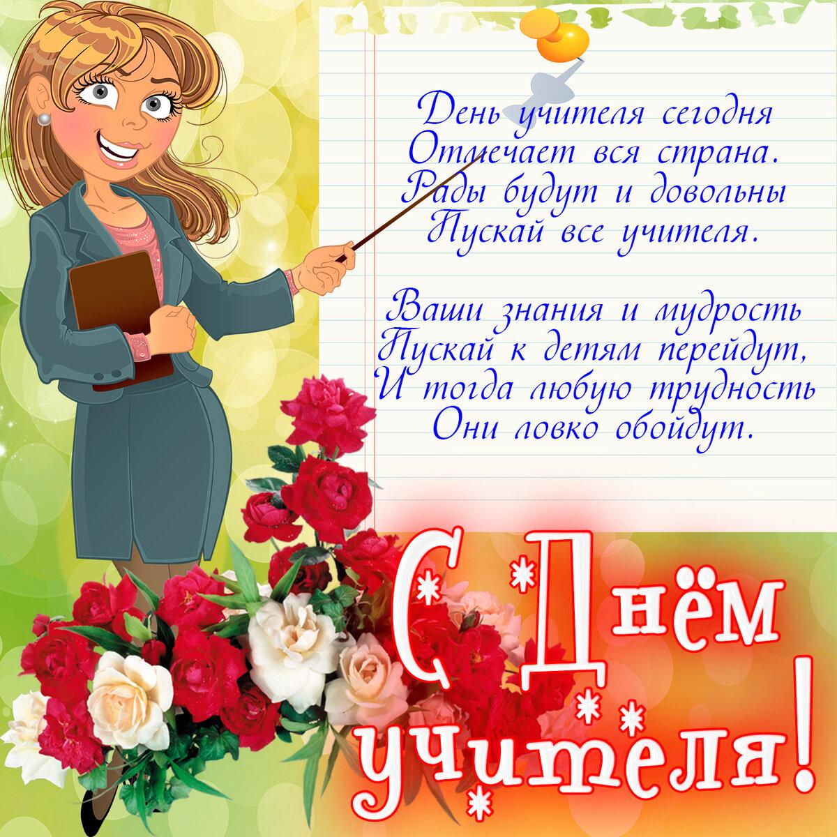 Картинки к дню учителя с поздравлением и пожеланием, поздравлениями