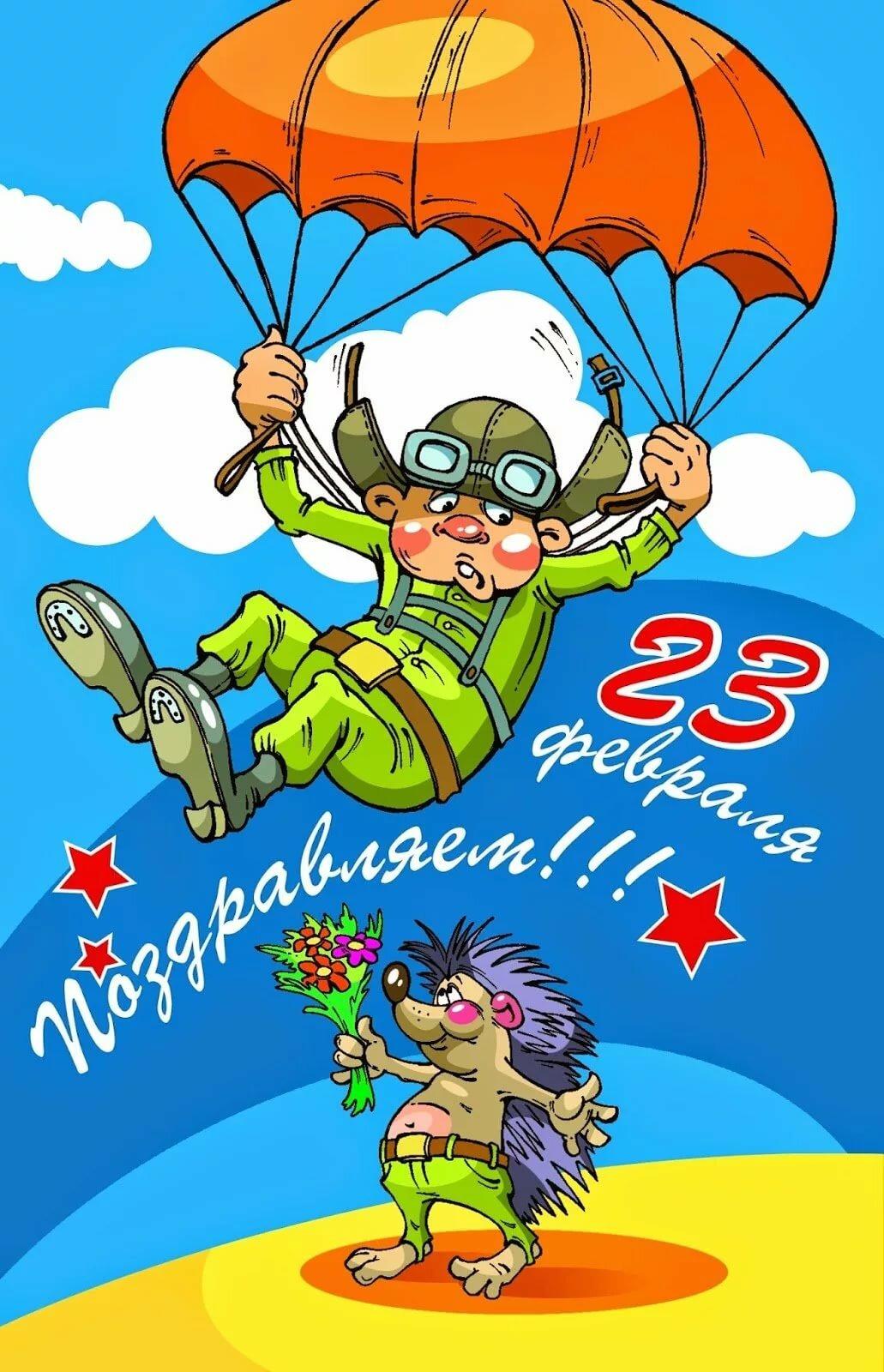 Открытка с 23 февраля прикольные открытки