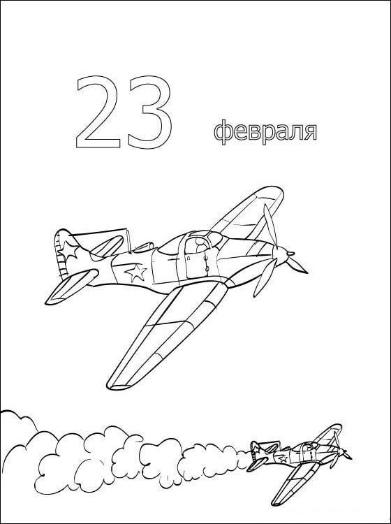 Детских, открытка раскраска к 23 февраля в начальной школе распечатать