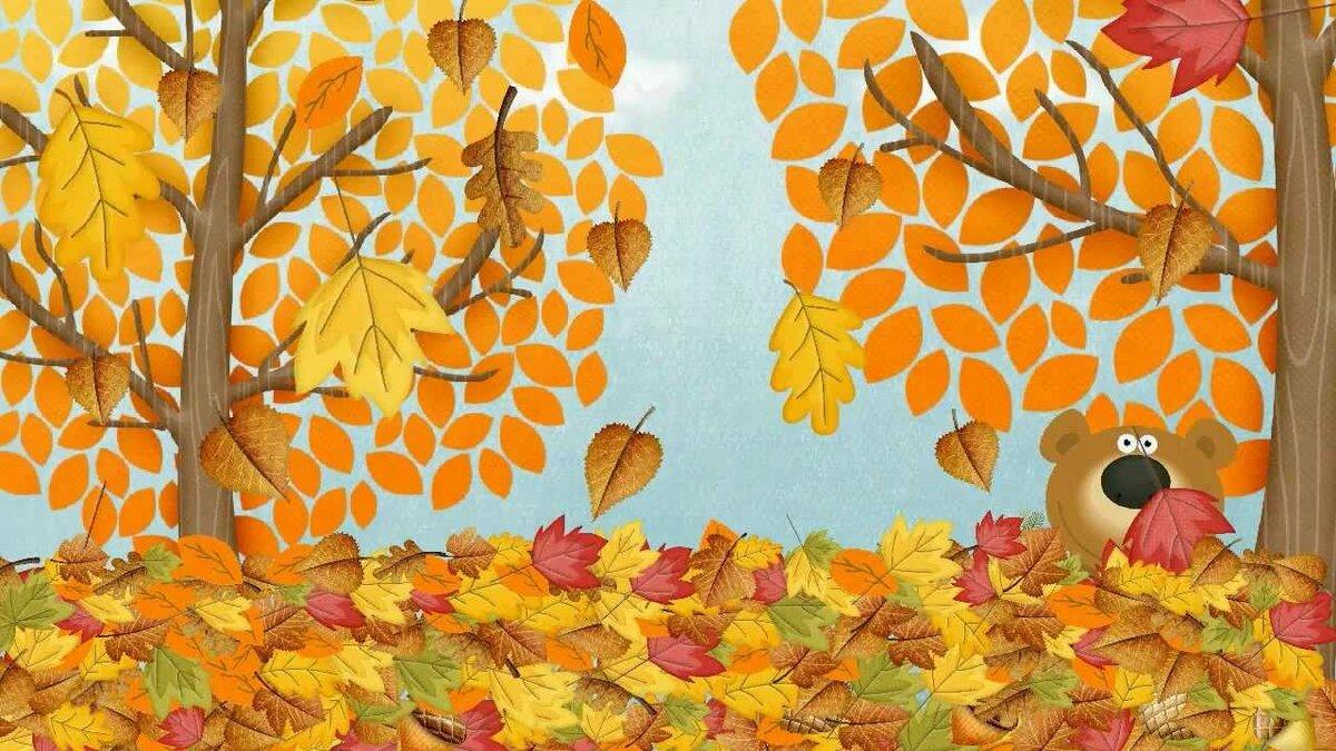 Картинка на тему осень для доу