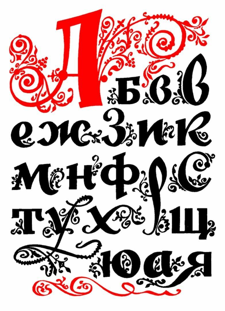 Картинки простых шрифтов