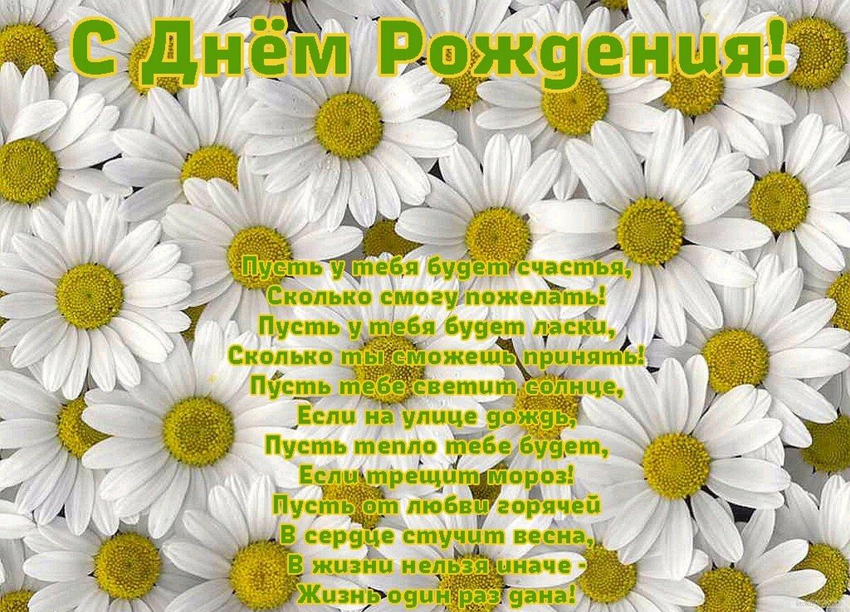 Открытка с цветами для поздравления с днем рождения