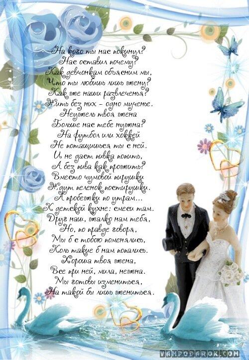 Трогательные поздравления на свадьбу от друзей