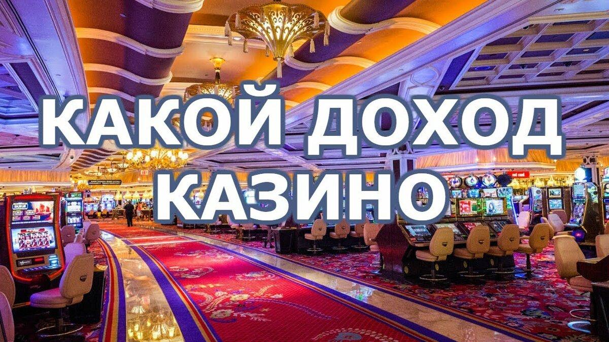 официальный сайт сколько зарабатывают интернет казино