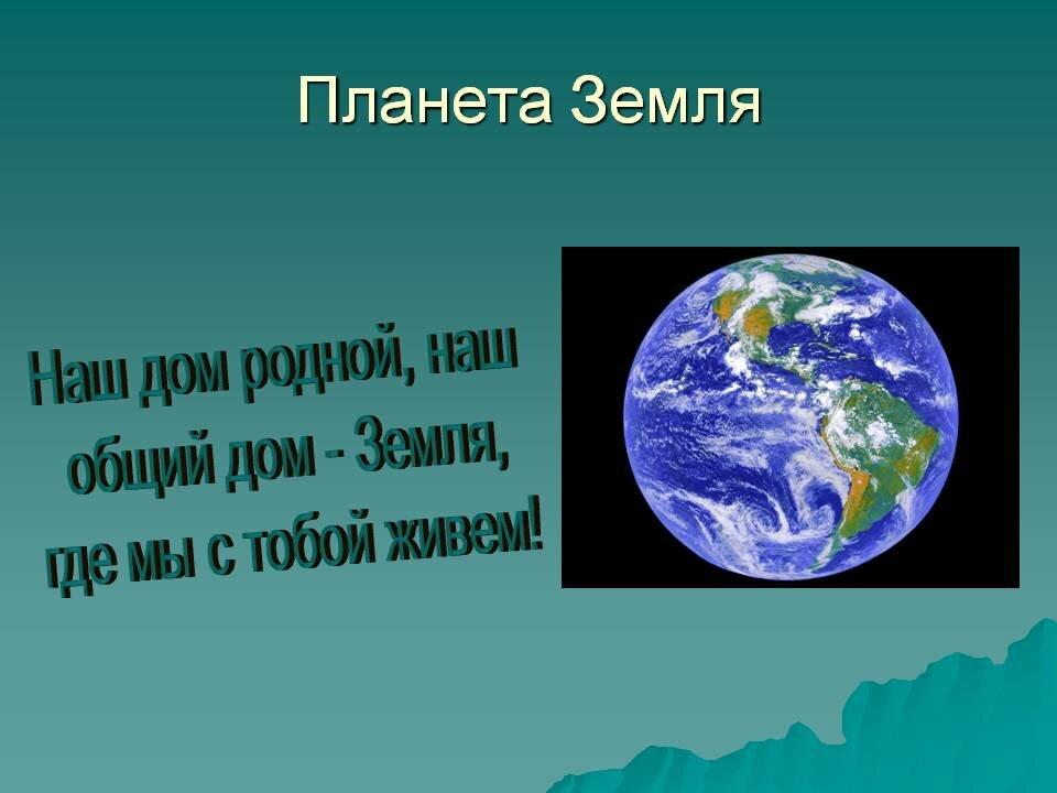 планета земля презентация картинки вязания