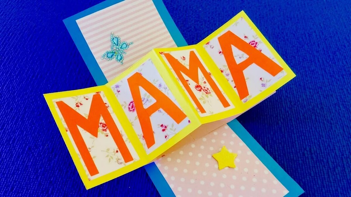 Как сделать открытки с днем рождения маме от дочки