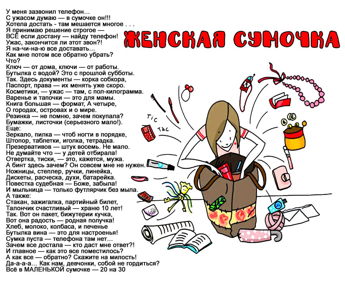 барановичах женская сумочка стихи фотографии публикуют только