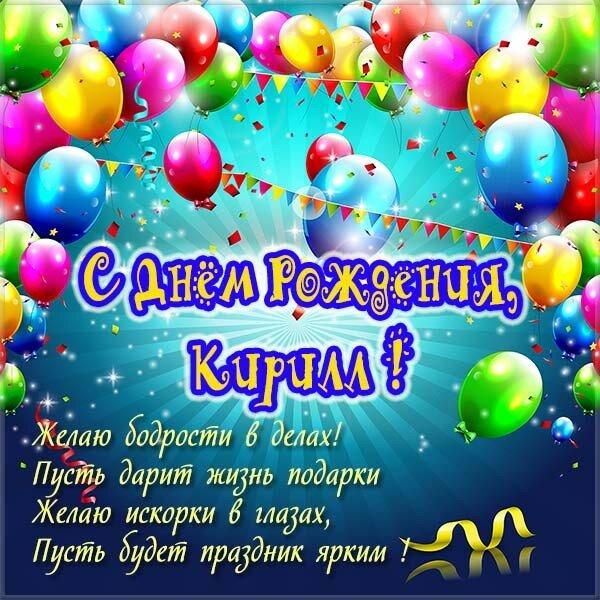 Кириллу 5 лет поздравления с днем рождения