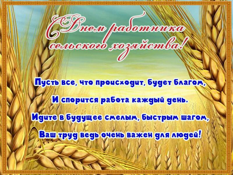 поздравления ко дню сельского хозяйства в стихах говорят