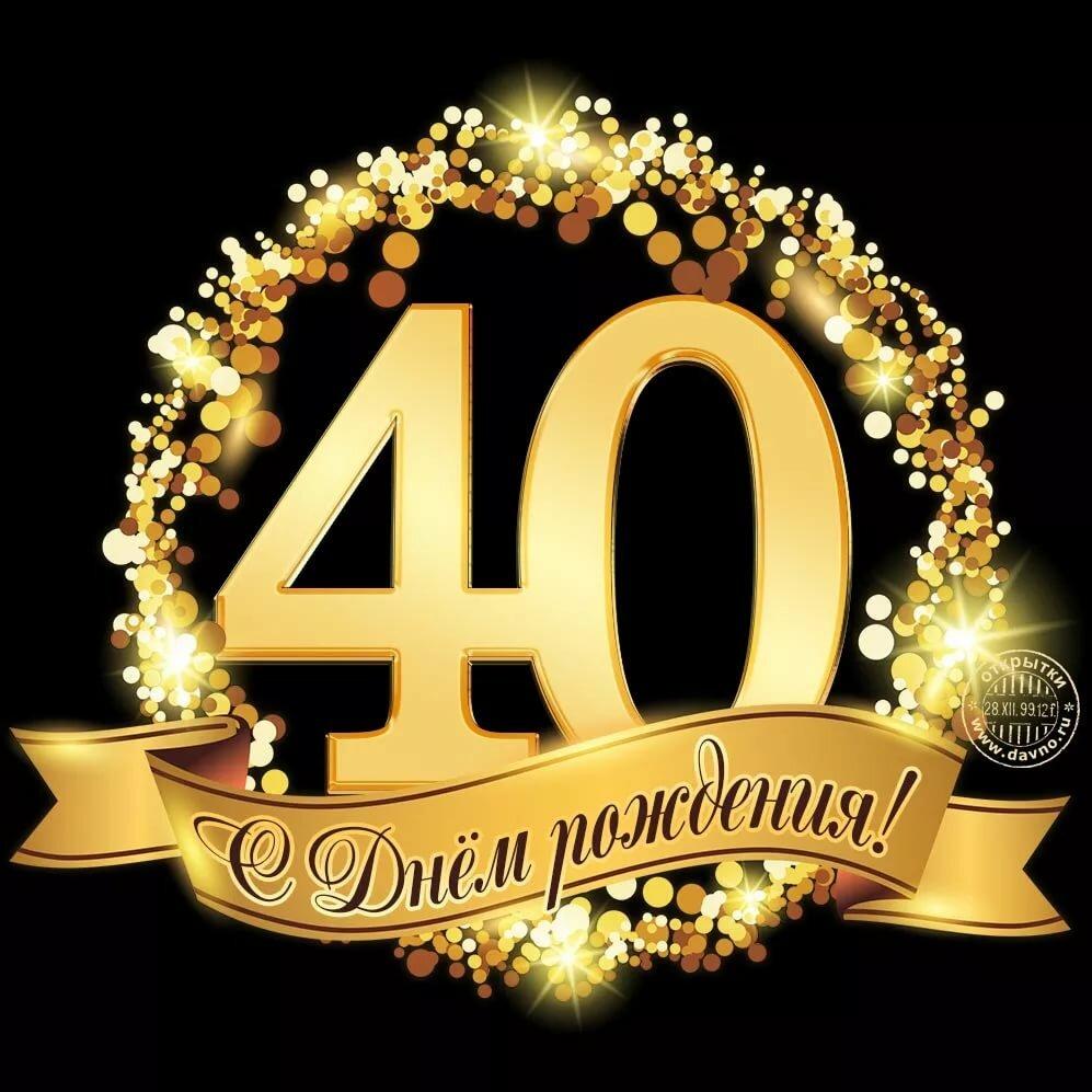 Поздравление в 40 мужчине