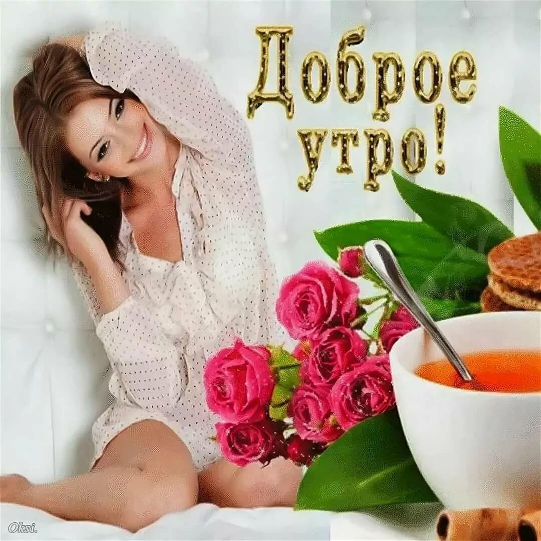 Доброе утро картинки красивые с надписью девушке