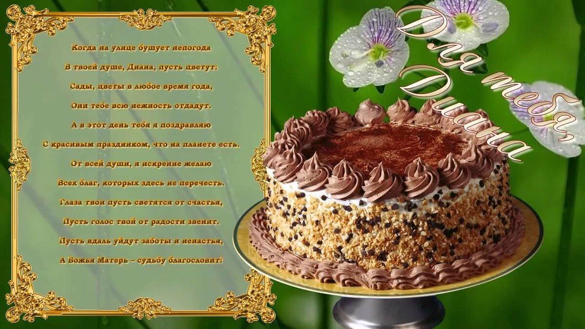 Открытка ко дню рождения к имени диана