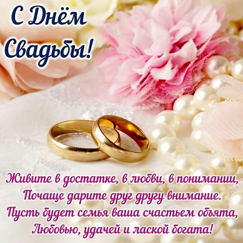 Поздравления в прозе с замужеством