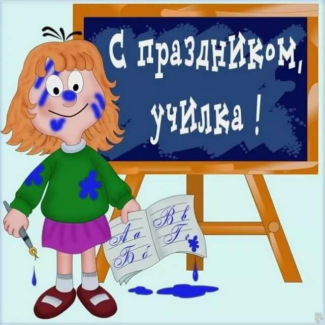 Юморное поздравление ко дню учителя