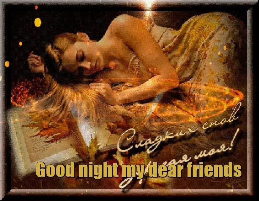 Красивые картинки анимации спокойной ночи для любимой женщины