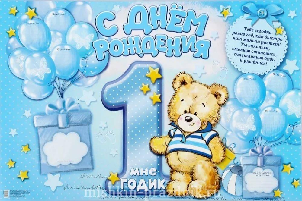 Поздравления мальчику 1 год в именах
