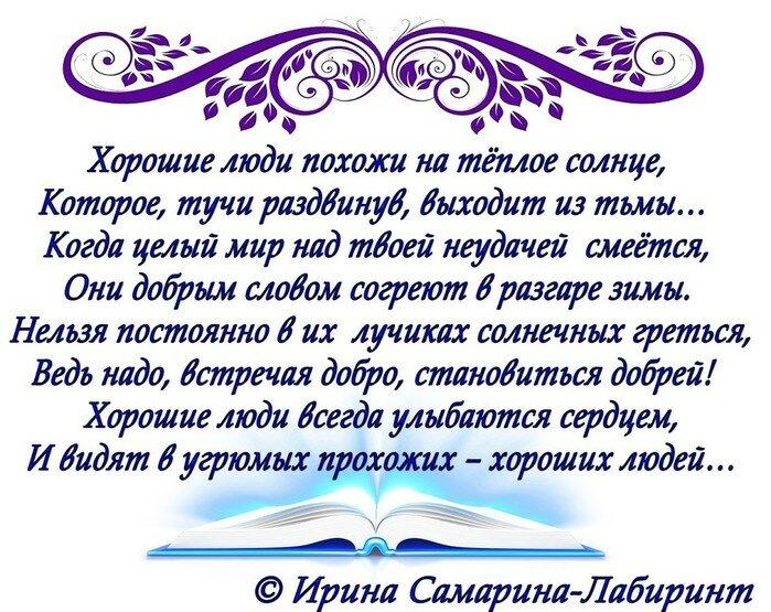 живыми, стихи ирины самариной о любви большой и трогательной уважающий