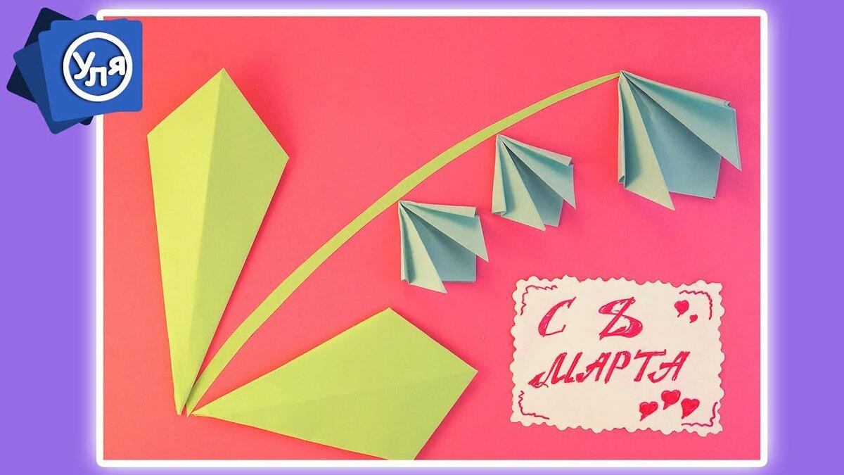Оригами на открытку 8 марта