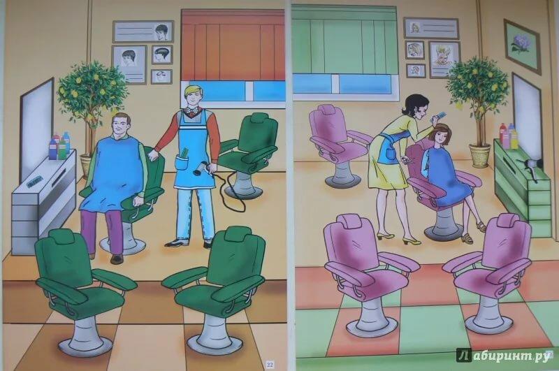 Картинки парикмахерская детский сад