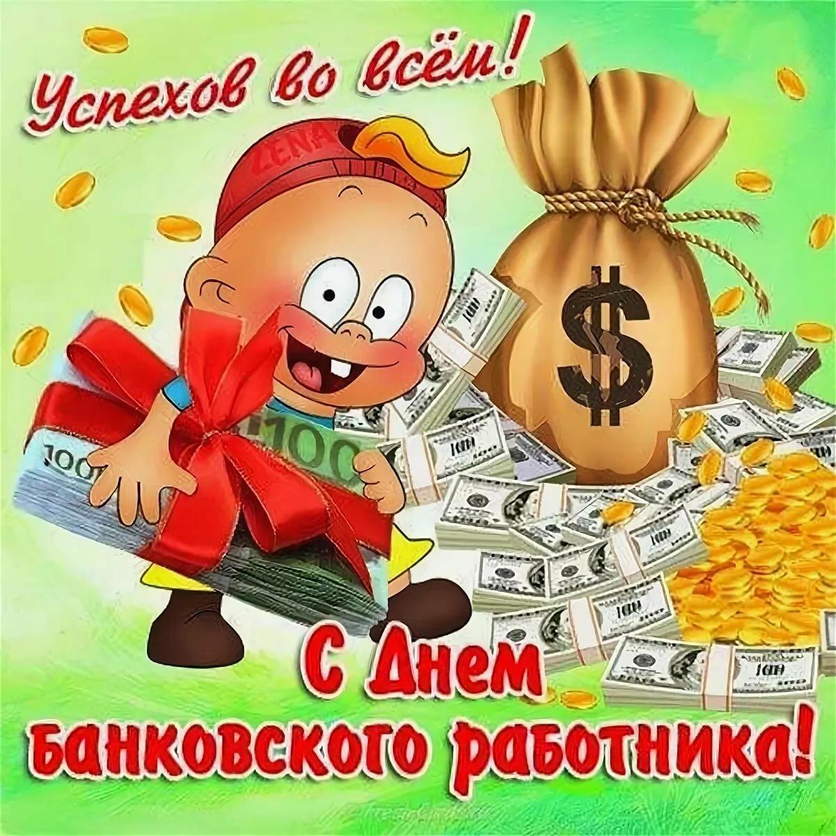 поздравления для банков и банкиров
