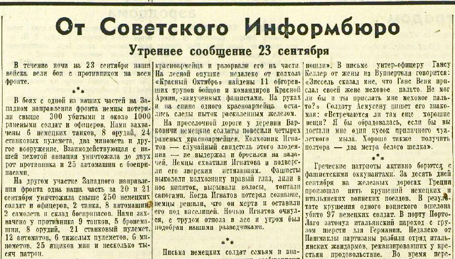 «Красная звезда», 24 сентября 1941 года
