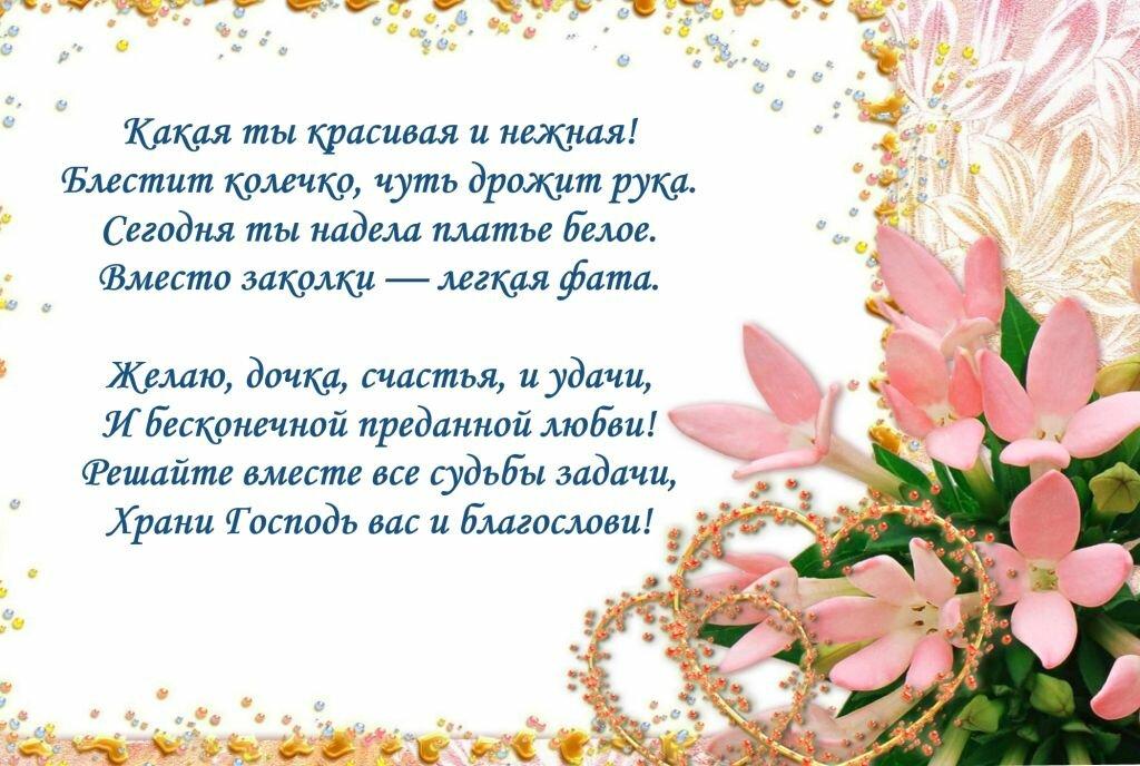 стихи к бракосочетанию дочери денег или обмен