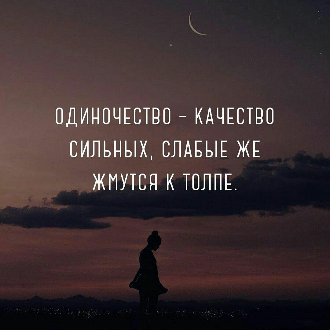 Одиночество со словами картинки
