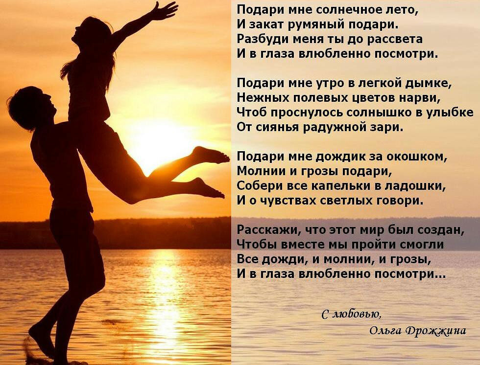 картинки стихи о любви к другу этот день желаю