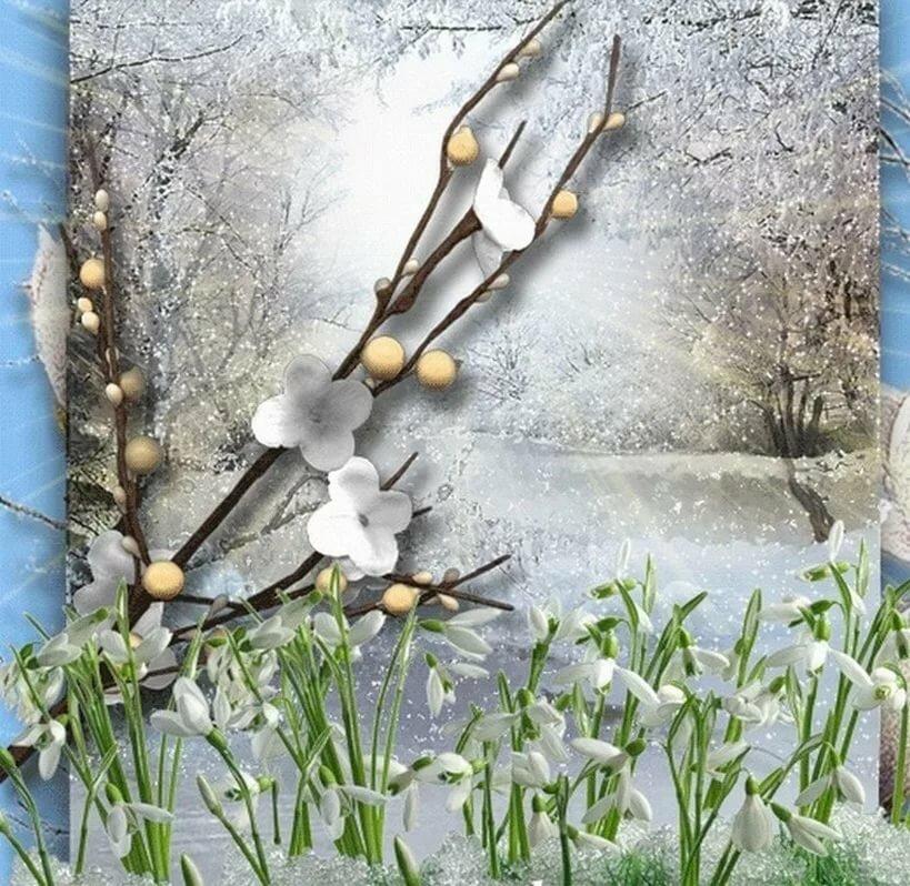 щупальца открытки с приходом весны живые дорога проходит