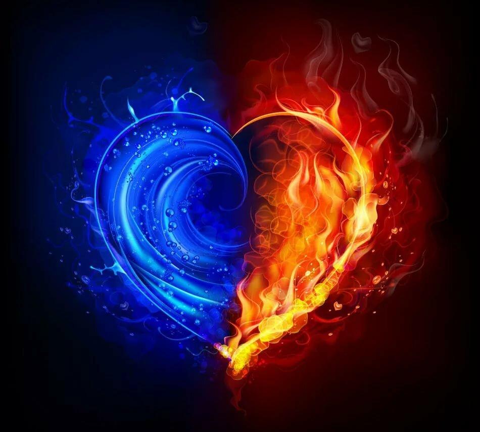Любовь вода огонь картинки
