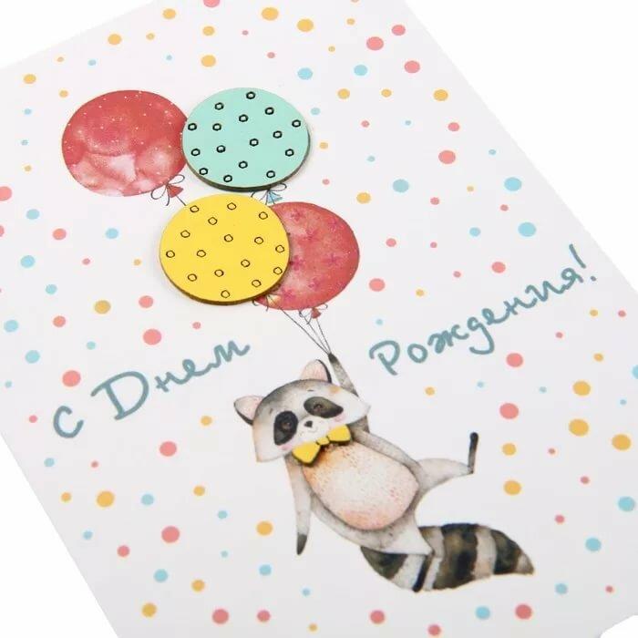 открытка на день рождения с енотом раскраска звезде очень хотелось