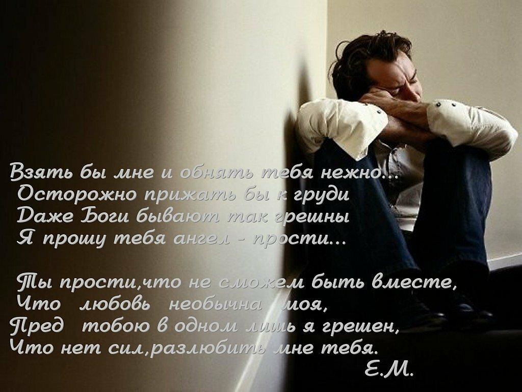 картинки прости меня любимый я люблю тебя в стихах
