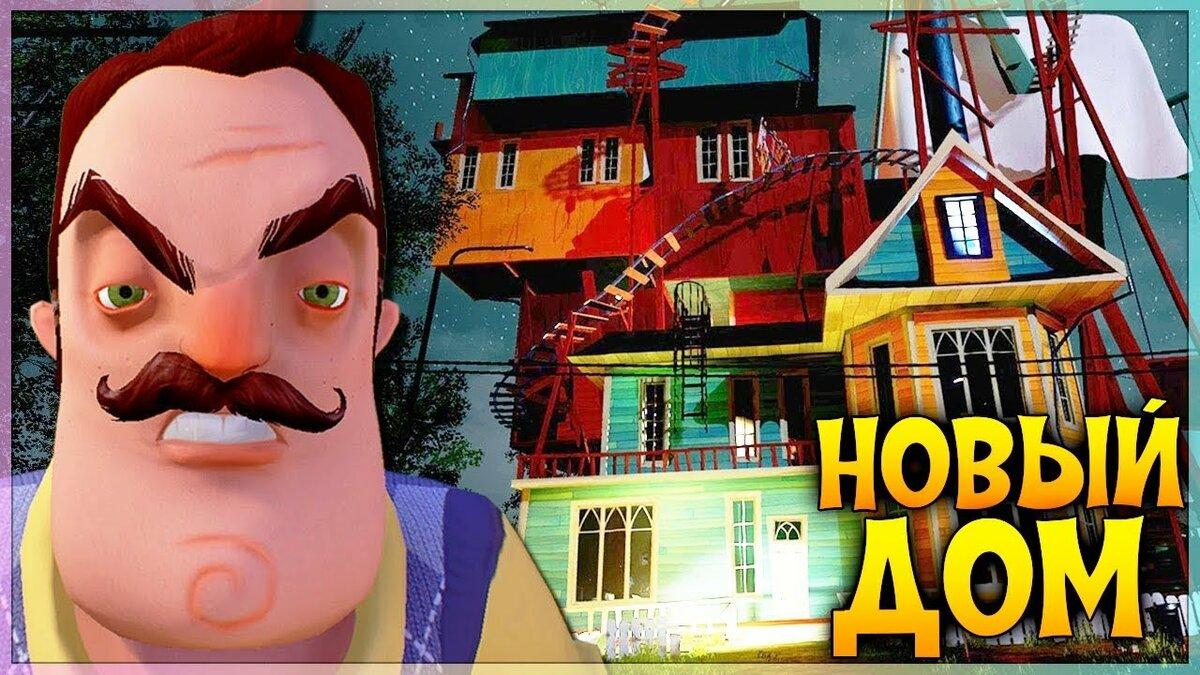 правило привет сосед дом соседа картинки домашних является