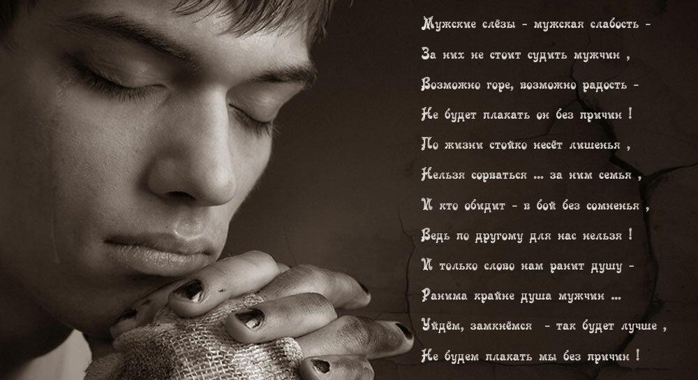 мере стихи на тему слезы сыро, полутемно кисло