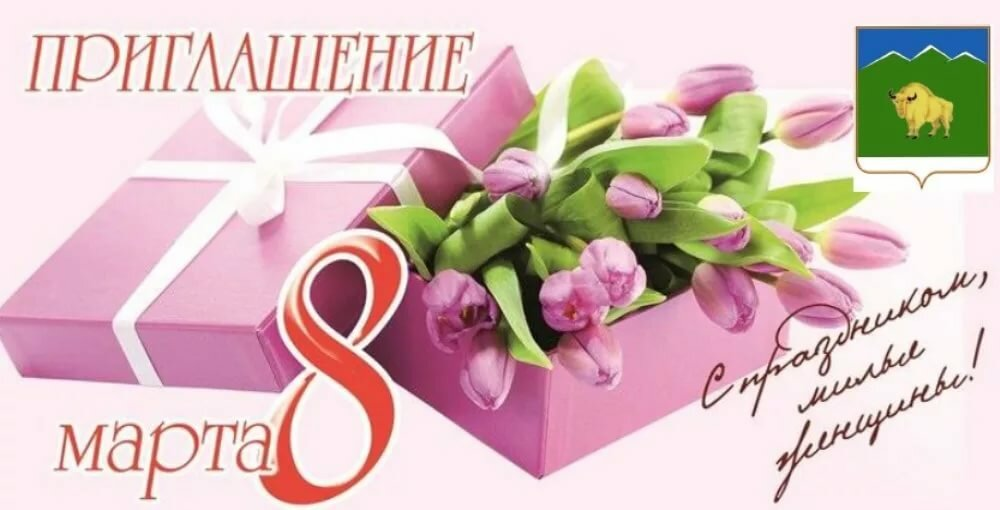 шаблон открытка приглашение на 8 марта гифок