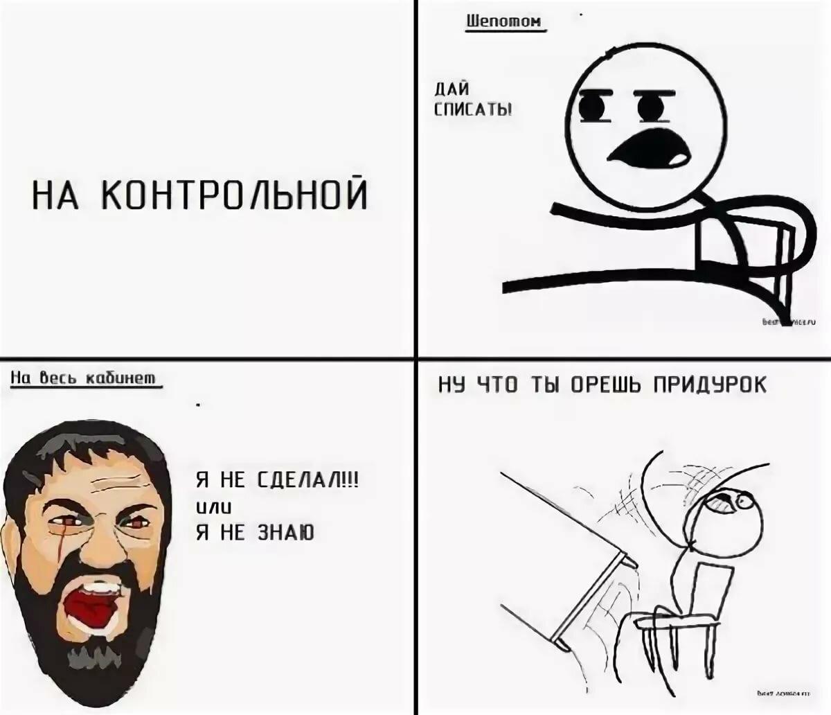 Мужчине спасибо, картинки мемы про школу с надписями
